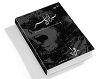 روايه صبرا ال ياسر