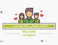 مؤشر التلاحم الوطني (مركز الملك عبد العزيز)