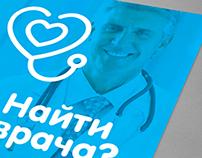 Logo and corporate identity «RuMedic»