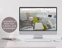 Дизайн и верстка сайта для стоматологической клиники