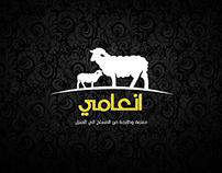 تطبيق انعامي | An3ami App