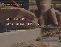 Сайт столярной мастерской | website