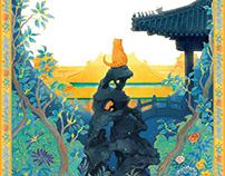 "故宮博物院""故宮中國節""海報1/The Palace Museum China festival poste1"