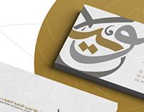 TAWHEED | Brand Identity