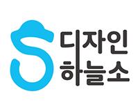 디자인하늘소 웹사이트 리뉴얼(DesignHanulso website Renewal)