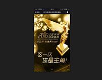 2016年教育金宗奖颁奖盛典线上宣传物料