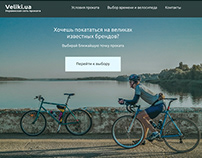 Landing page for bicycle rent Veliki.ua