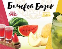 "Melon market for ""Pavlin-Mavlin""/ Бахчевой базар KV"