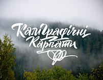 Calligraphy Karpaty