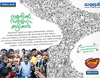 Mathrubhumi SEED Ads, 2017