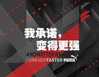 Puma #NoMatterWhat 我承诺 (I promise)
