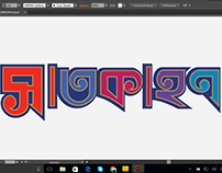 Boutique House Logo - Bangla