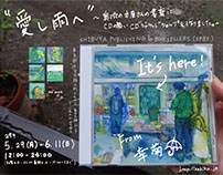 "【Information】2nd Exhibition ""愛し雨へ"" 5.29 - 6.11 at SPBS"