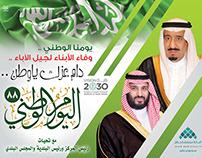 اليوم الوطني السعودي 88