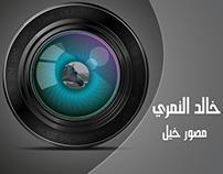 المصور خالد النمري