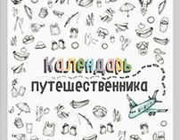 Calendar for traveller / Календарь путешественника