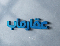 Aqar map Branding