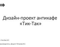 "Дизайн-проект антикафе ""Тик-Так"""