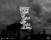 Megh - Bangla typography