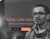 مدونة صالح دوابشة