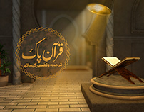 Tilawat e Quran aur Tafseer