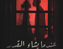 "Short Film Poster ""When Destiny Reveals"""
