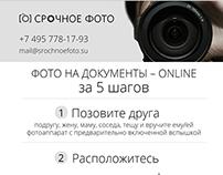 Сайт (landingpage) ФОТО НА ДОКУМЕНТЫ – ONLINE