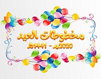 EID Hossam 2020-1441 Font