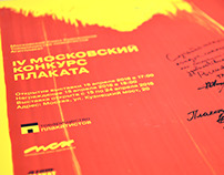 4 Moscow Poster Competition