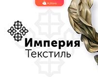 Империя Текстиль