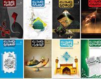"""Al_Sada"" book covers"