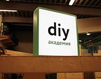 DIY Академия: лайтбокс