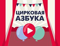 Circus Rus alphabet-game