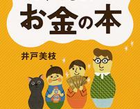 """""""届け出だけでもらえるお金の本""""book cover illustration"""