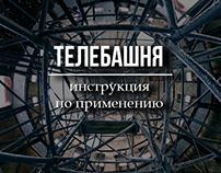 Yekaterinburg TV Tower: Manual