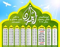 کاتى بانگەکان بۆ مانگى ڕەمەزانى پیرۆز سالى ٢٠١٥ Ramazan