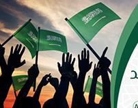 saudi national day اليوم الوطني 86
