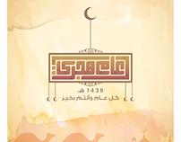 عام هجري جديد -  Islamic New Year