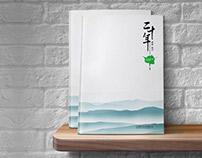 融和创科技全新画册设计