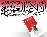 AlbalaghA al omaryea Mobile Application