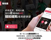 海尚搜-Chinese Fashion App UI Design (icon & landing page)
