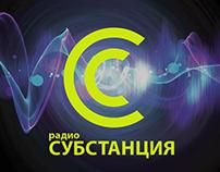 "Радио ""СУБСТАНЦИЯ"""