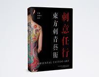 ORIENTAL TATTOO ART|書籍裝幀設計