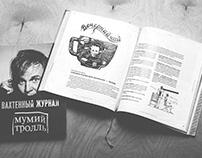 MUMIY TROLL. Вахтенный журнал, 218-219
