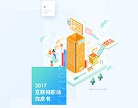 Data visualization - 互联网职场白皮书