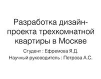 Ефремова Яна