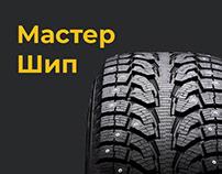 «МастерШип» — online store