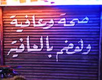 Rayeb Street Signs - Juhayna