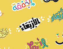 Day of the Week Filters (ARABIC)
