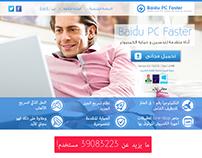 Baidu PC Faster Landing Page